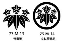 23-M-笹竜胆紋.jpg