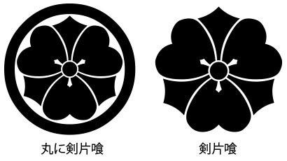 剣片喰.jpg