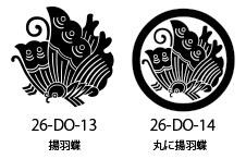 揚羽蝶紋.jpg