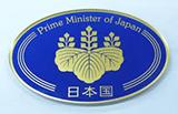 日本政府紋の五七桐.jpg