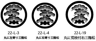松家紋3種.jpg