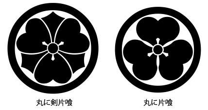 剣片喰紋・片喰紋紋.jpg