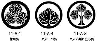 葵紋.jpg