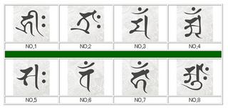 梵字見本.jpg