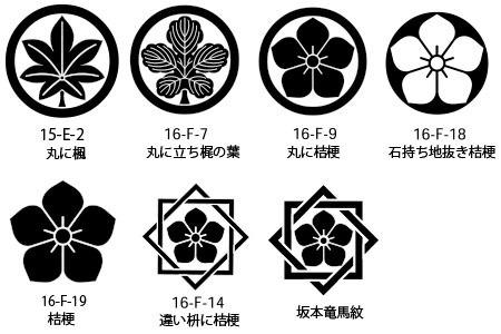 楓・梶・桔梗紋.jpg