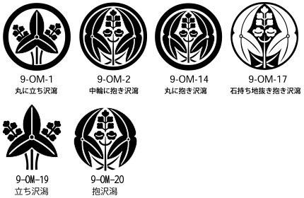 沢潟紋.jpg