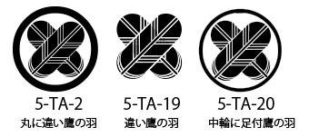 鷹の羽紋.jpg