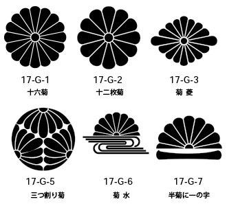 17G菊紋の一例.jpg
