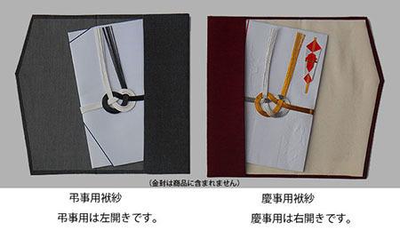 fukusa-set-BB.jpg